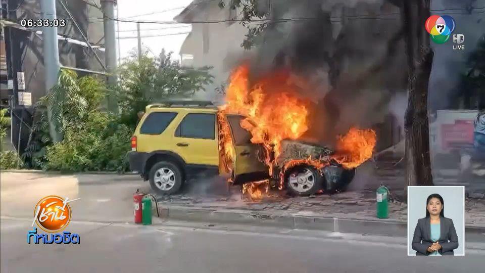 ระทึก ไฟไหม้รถริม ถ.ประเสริฐมนูกิจ วอดเสียหายทั้งคัน