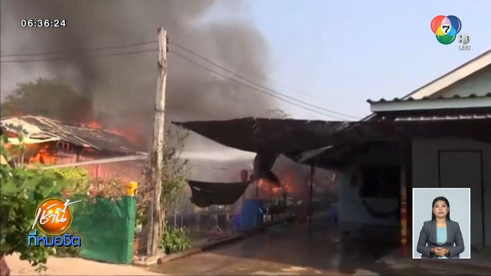 ระทึกกลางชุมชน ไฟไหม้บ้านวอดทั้งหลัง คาดไฟฟ้าลัดวงจร