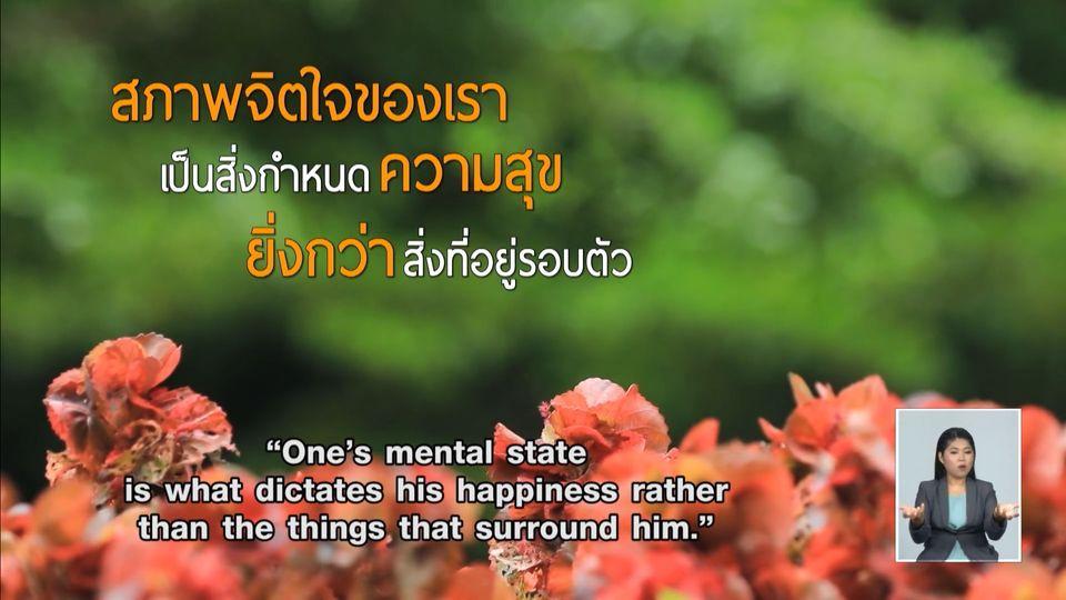 คมธรรมประจำวัน : ความสุขที่แท้จริง เกิดจากภายใน