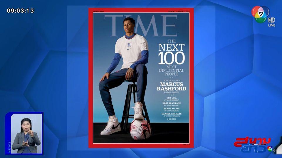 นิตยสารไทม์ ยกให้ มาร์คัส แรชฟอร์ด ติดอันดับ 1 ใน 100 บุคคลผู้ทรงอิทธิพล