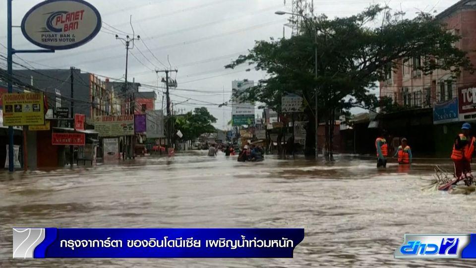 กรุงจาการ์ตา ของอินโดนีเซีย เผชิญน้ำท่วมหนัก