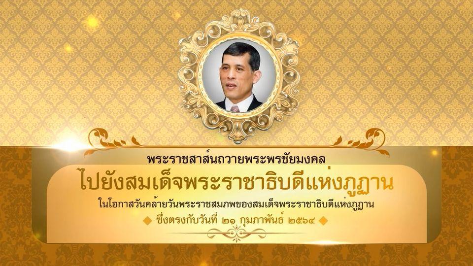 พระบาทสมเด็จพระเจ้าอยู่หัว มีพระราชสาส์นถวายพระพรชัยมงคลไปยังสมเด็จพระราชาธิบดีแห่งภูฏาน ในโอกาสวันคล้ายวันพระราชสมภพของสมเด็จพระราชาธิบดีแห่งภูฏาน ซึ่งตรงกับวันที่ 21 กุมภาพันธ์ 2564