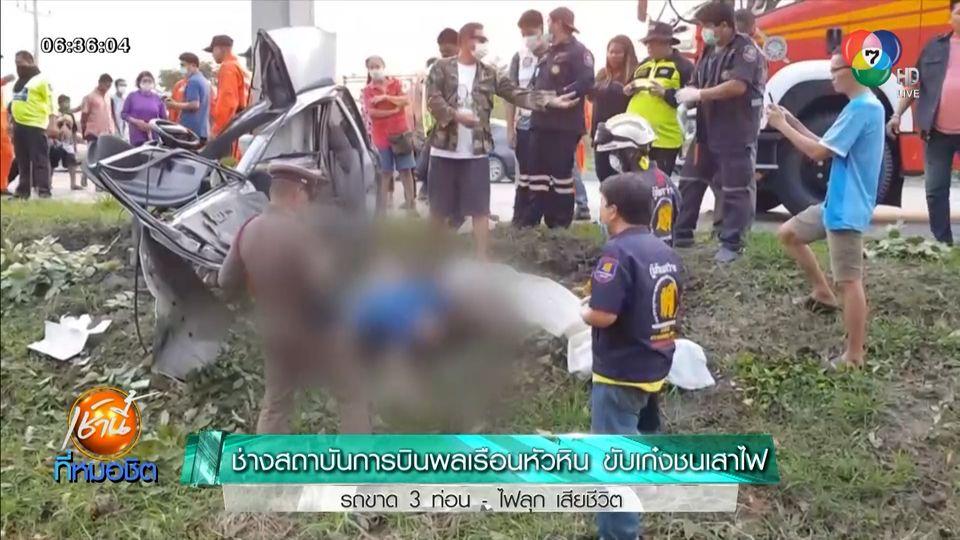 ช่างสถาบันการบินพลเรือนหัวหิน ขับเก๋งชนเสาไฟ รถขาด 3 ท่อน - ไฟลุก เสียชีวิต