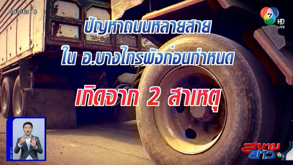 คอลัมน์หมายเลข 7 : อ.บางไทร จ.พระนครศรีอยุธยา ประชุมแก้ปัญหารถบรรทุกน้ำหนักเกิน ป้องกันถนนพัง