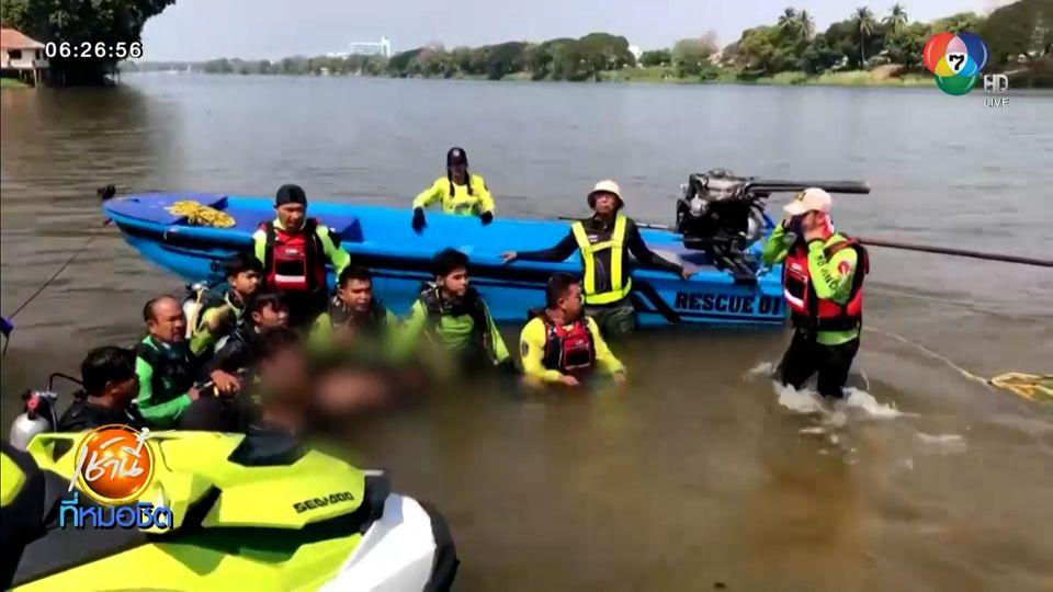 เด็กชายอายุ 13 ปี กระโดดช่วยเพื่อนจมน้ำแม่น้ำปิง สุดท้ายกลายเป็นศพ