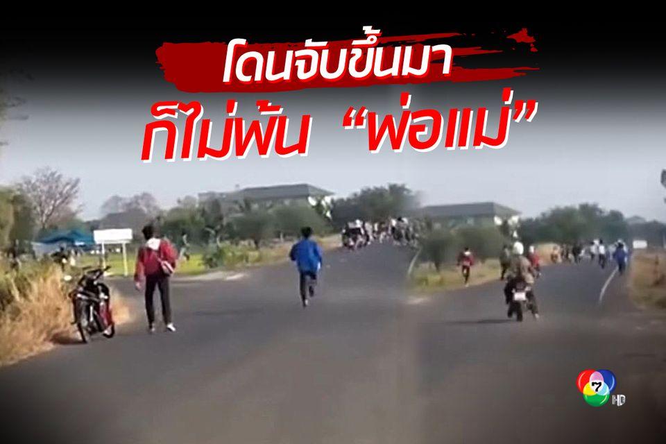 ยิ่งกว่าสนามรบ โจ๋บุรีรัมย์ 50 กว่าคน ยกพวกตีกัน