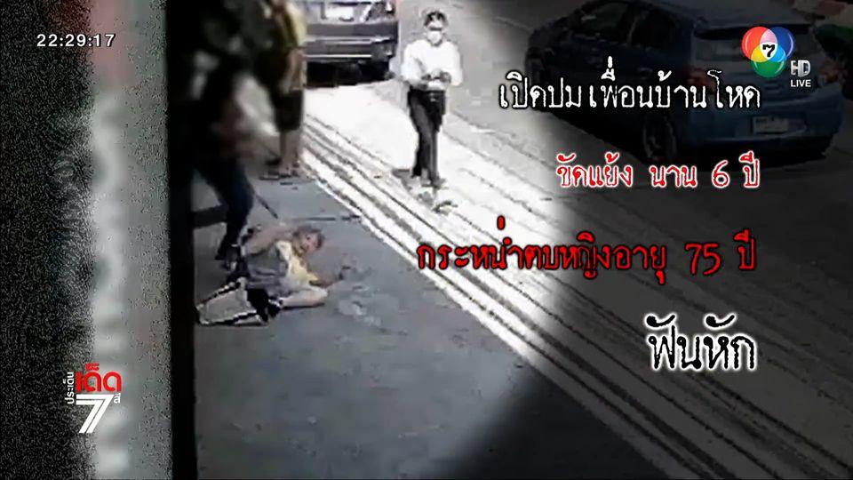 เตรียมออกหมายเรียกเพื่อนบ้านโหด กระหน่ำตบ หญิงอายุ 75 ปี ฟันหัก - ยืนยันเอาผิดแม้เป็นทหาร