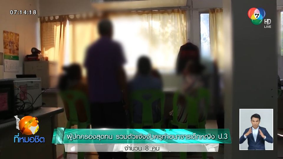 ผู้ปกครองสุดทน รวมตัวแจ้งจับครูทำอนาจารเด็กหญิง ป.3 จำนวน 8 คน