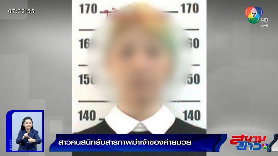 รายงานพิเศษ : สาวคนสนิทรับสารภาพ ฆ่าเจ้าของค่ายมวย