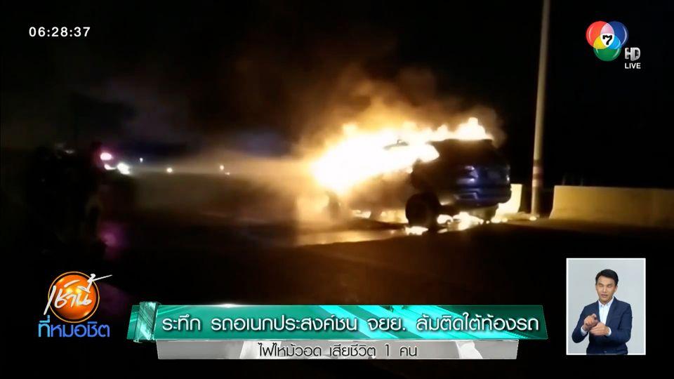 ระทึก รถอเนกประสงค์ชน จยย.ล้มติดใต้ท้องรถ ไฟไหม้วอด เสียชีวิต 1 คน