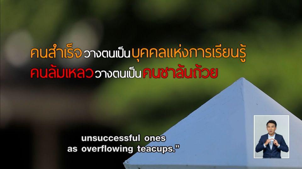 คมธรรมประจำวัน : คนสำเร็จ คนล้มเหลว