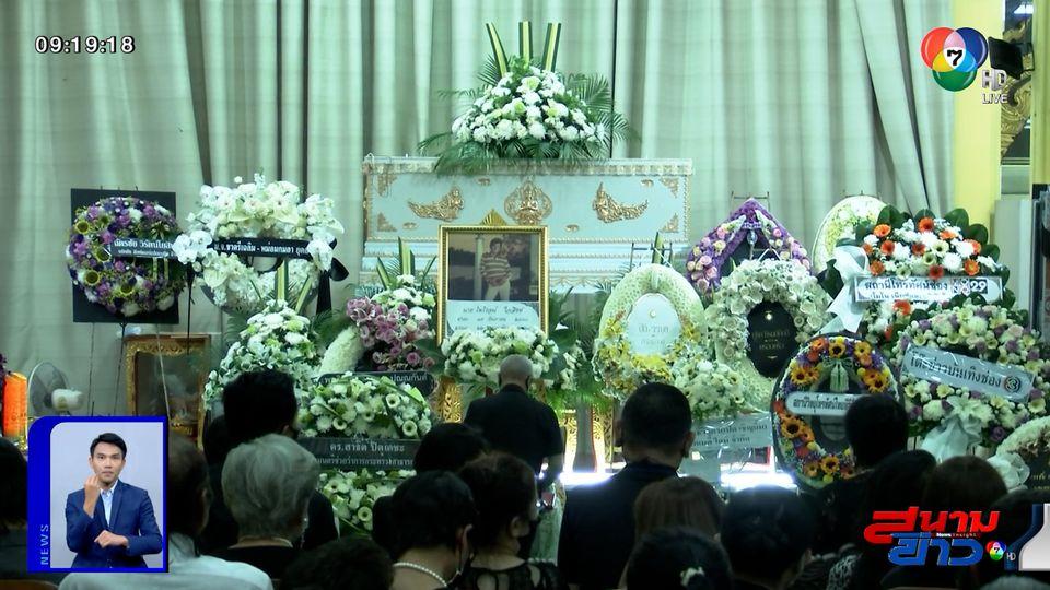 พิธีรดน้ำศพ ไพโรจน์ ใจสิงห์ ครอบครัวและคนบันเทิงร่วมไว้อาลัย : สนามข่าวบันเทิง