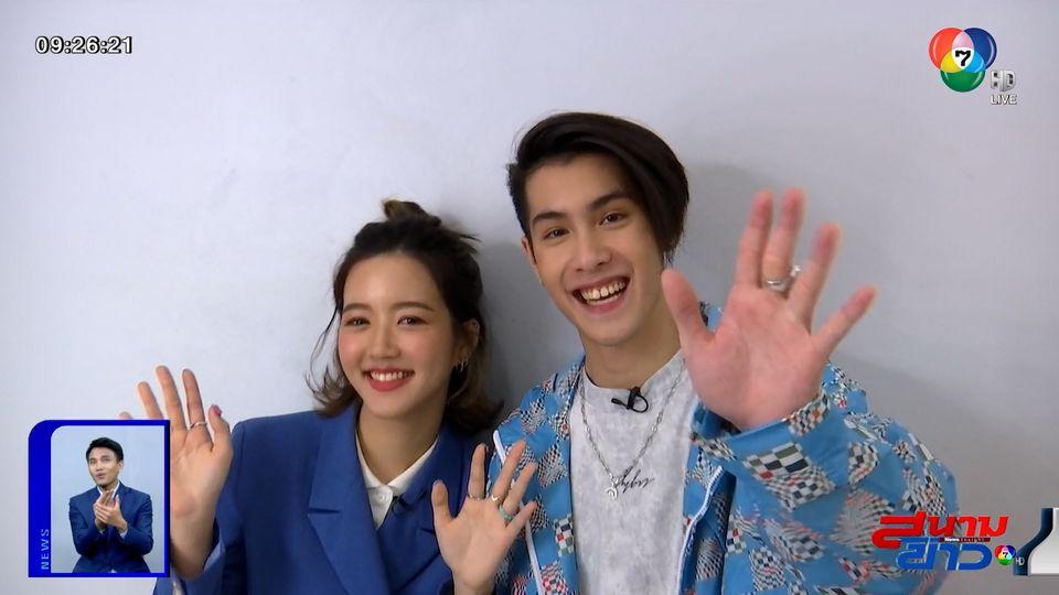 เจ้านาย-จูเน่ เปิดตัวซิงเกิลใหม่ แปะหัวใจ แฟนๆรอลุ้นหลังแอบหยอดหวานกันผ่าน IG : สนามข่าวบันเทิง