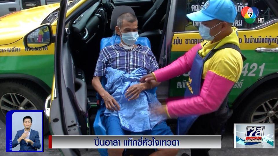 ปิ่นอาสา : แท็กซี่หัวใจเทวดา