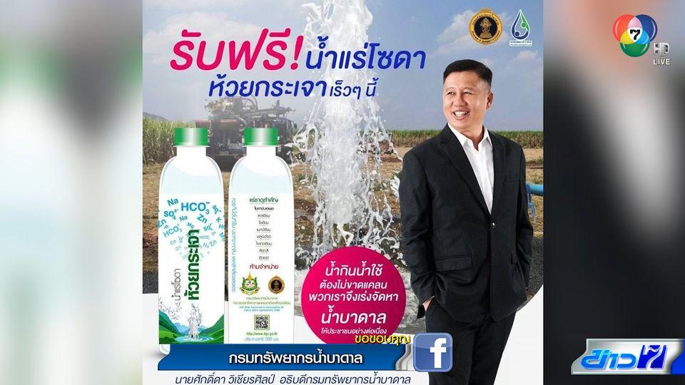 พรุ่งนี้เตรียมแจก น้ำแร่โซดา ห้วยกระเจา ให้ประชาชนดื่มฟรี จ.กาญจนบุรี