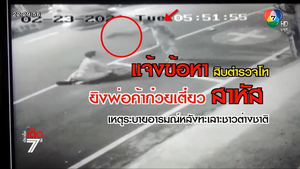 ตร.แจ้ง 3 ข้อหา สิบตำรวจโท ชักปืนยิงพ่อค้าก๋วยเตี๋ยว คาดยิงปืนระบายอารมณ์