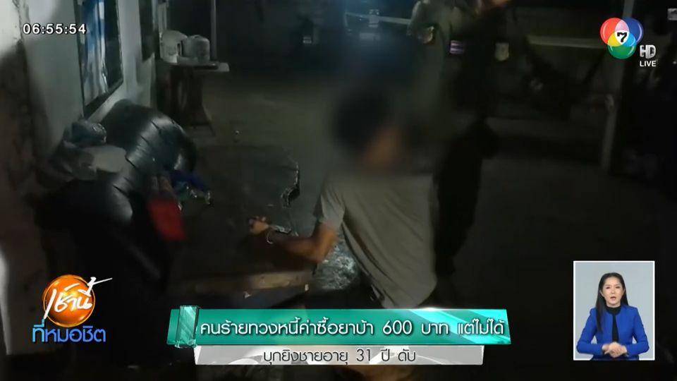 คนร้ายทวงหนี้ค่าซื้อยาบ้า 600 บาท แต่ไม่ได้ บุกยิงชายอายุ 31 ปีดับ