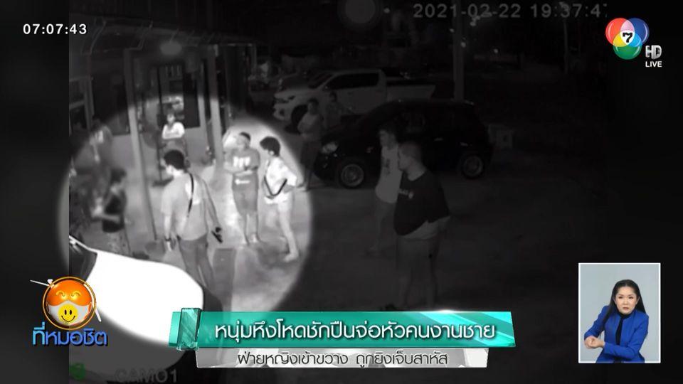 หนุ่มหึงโหดชักปืนจ่อหัวคนงานชาย ฝ่ายหญิงเข้าขวาง ถูกยิงเจ็บสาหัส