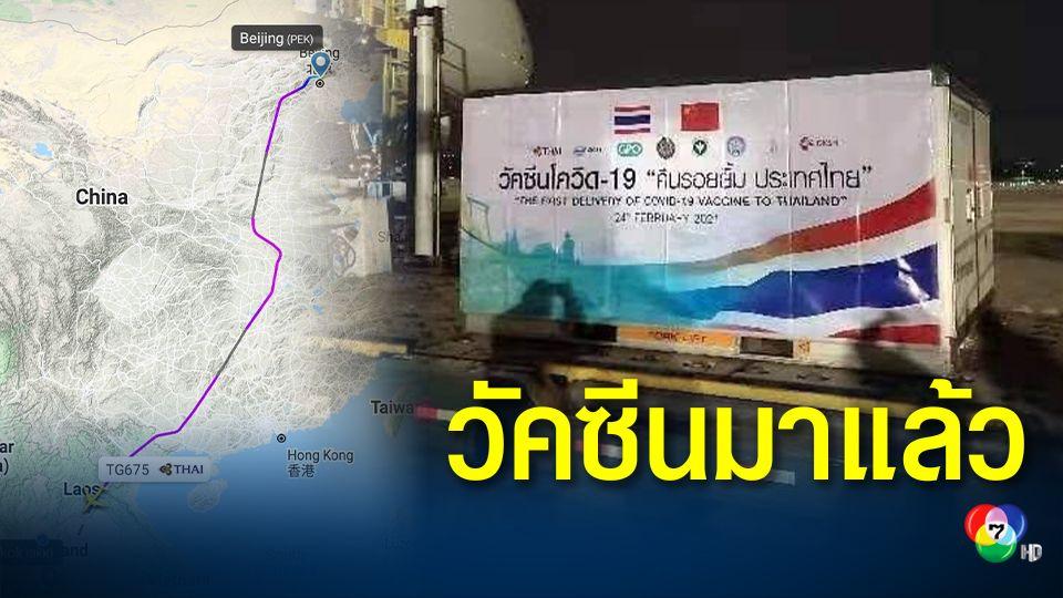 """วัคซีน """"ซิโนแวค"""" ล็อตแรกคืนรอยยิ้มประเทศไทย"""