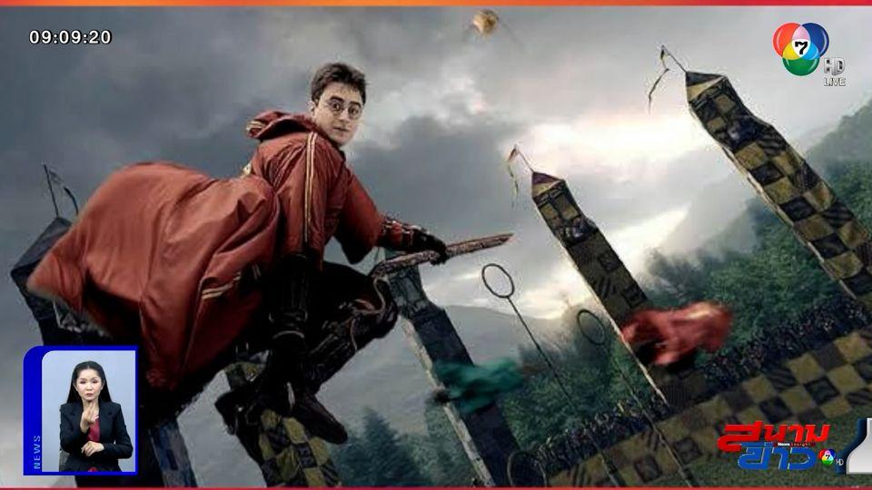 จินตนาการสุดล้ำ เล่นควิดดิชเลียนแบบภาพยนตร์ แฮร์รี่ พอตเตอร์