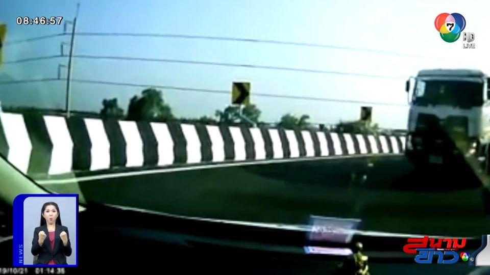 ภาพเป็นข่าว : รถสิบล้อขับย้อนศรบนสะพานกลับรถ สุดหวาดเสียว