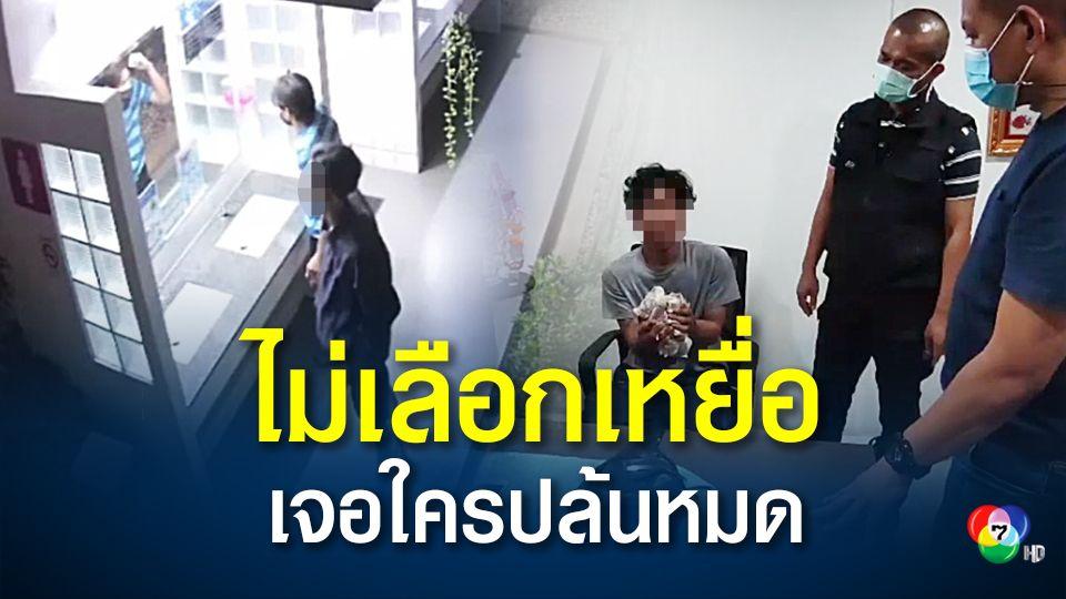 รวบแก๊งวัยรุ่นปล้นทรัพย์คนเข้าห้องน้ำในปั๊มน้ำมัน