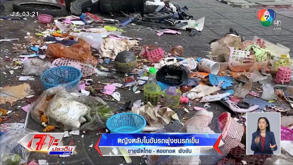 หญิงหลับในขับรถพุ่งชนรถเข็นขายผัดไทย – หอยทอด พังยับ