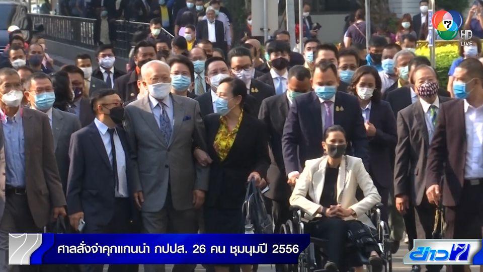 ศาลสั่งจำคุก 26 แกนนำ กปปส.ชุมนุมปี 2556