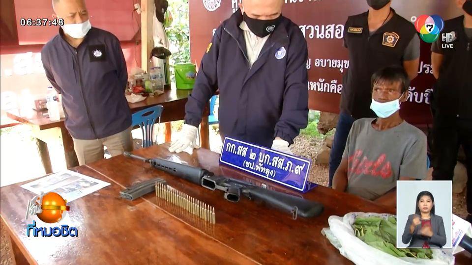 จับชายพัวพันยาเสพติด-ครอบครองปืนสงคราม พบก่อคดีโชกโชน
