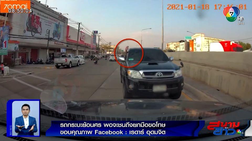 ภาพเป็นข่าว : สุดอันตราย! รถกระบะขับย้อนศร พอจะชนถึงยกมือขอโทษ