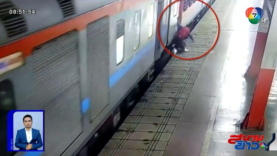 ภาพเป็นข่าว : นาทีชีวิต สาวโดดขึ้นรถไฟขณะออกตัว เกิดสะดุดโดนลากไปตามพื้นชานชาลา
