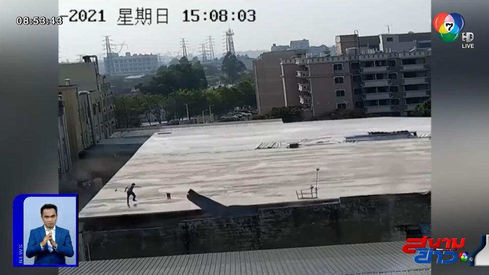 ภาพเป็นข่าว : นาทีช็อก! ชายยืนอยู่บนดาดฟ้า จู่ ๆ อาคารพังถล่ม