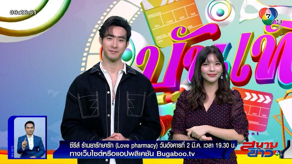 เมฆ จุติ-อร BNK48 ชวนดูซีรีส์ ร้านยารักษารัก พร้อมฮาทุกวันอังคาร 19.30 น. ทาง Bugaboo.tv : สนามข่าวบันเทิง