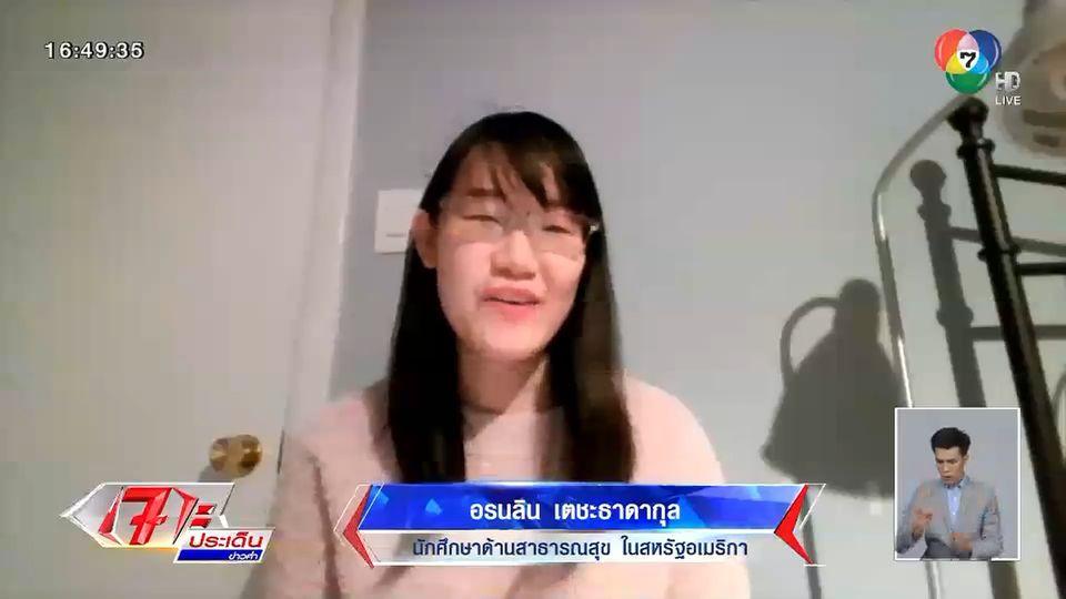 รายงานพิเศษ : เปิดใจ นศ.ด้านสาธารณสุขไทยในอเมริกา กับประสบการณ์ ฉีดวัคซีนโควิด-19
