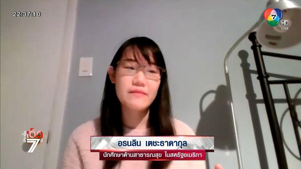 นศ.ด้านสาธารณสุขไทยในอเมริกา เผยประสบการณ์ฉีดวัคซีนโควิด-19 ชี้รัฐควรทำให้ง่ายต่อประชาชน [เจาะเกาะติด]