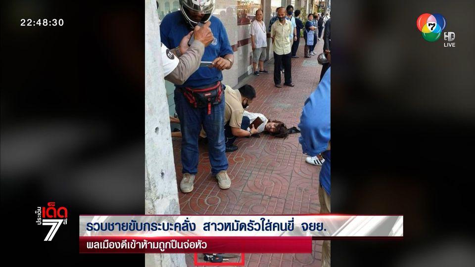 รวบชายขับกระบะคลั่ง สาวหมัดรัวใส่คนขี่ จยย. พลเมืองดีเข้าห้ามถูกปืนจ่อหัว
