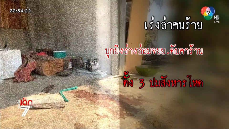 ตั้ง 3 ปมบุกยิงโหด ช่างซ่อม จยย.ดับ เร่งคุมผู้ต้องสงสัยตรวจเขม่าดินปืน