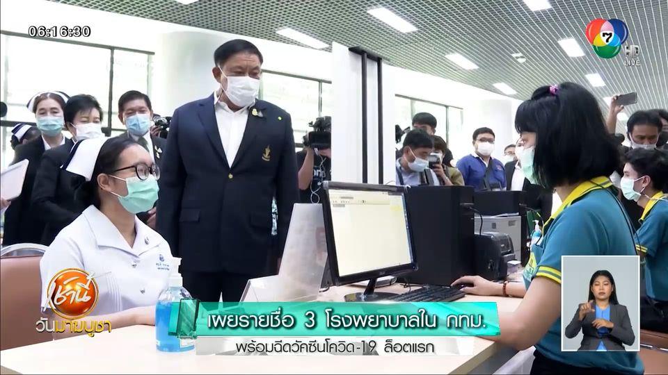 เผยรายชื่อ 3 โรงพยาบาลใน กทม. พร้อมฉีดวัคซีนโควิด-19 ล็อตแรก