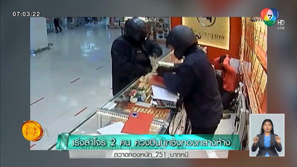 เร่งล่าโจร 2 คน ควงปืนบุกชิงทองกลางห้าง กวาดทองหนัก 251 บาทหนี