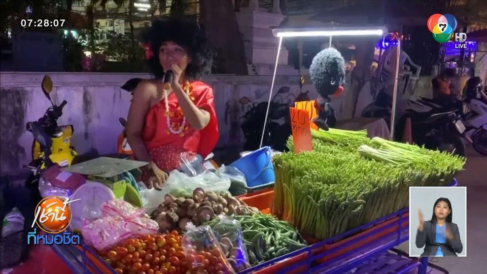 แม่ค้าอารมณ์ดี แต่งชุดแฟนซีร้องเต้นเร่ขายผัก หวังคลายเครียดโควิด-19