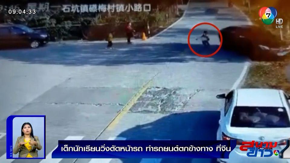 ภาพเป็นข่าว : สุดหวาดเสียว เด็กวิ่งตัดหน้ารถ ทำรถยนต์ตกข้างทางที่จีน