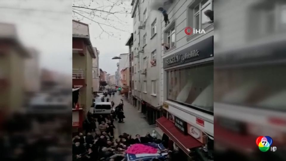 แม่โยนลูกจากอะพาร์ตเมนต์ หนีเพลิงไหม้ในตุรกี