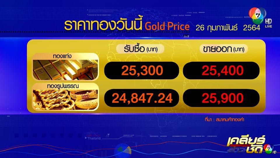 ราคาทองคำ 26 ก.พ.64