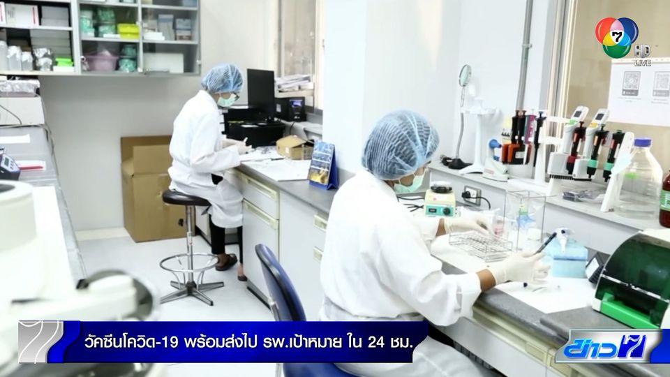 วัคซีนโควิด-19 พร้อมส่งไปรพ.เป้าหมายใน 24 ชม.
