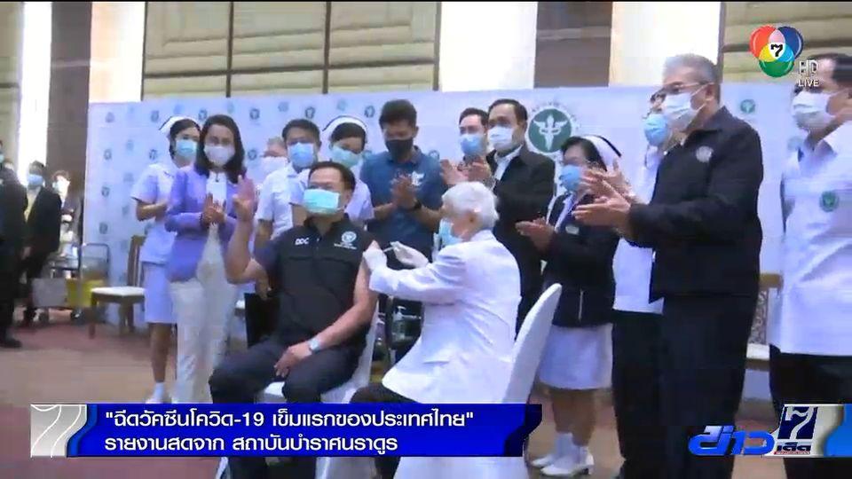 ฉีดวัคซีนโควิด-19 เข็มแรกของประเทศไทย