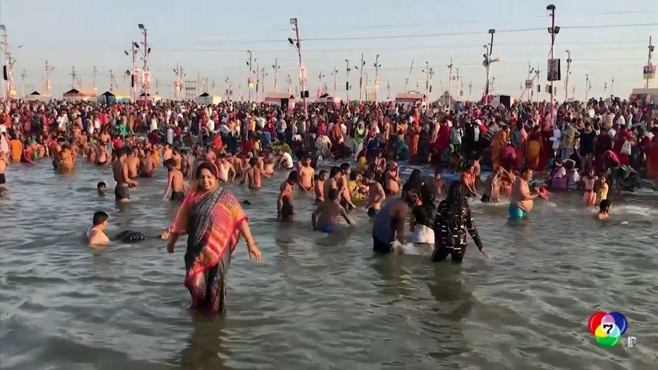 ชาวอินเดียนับล้านคนร่วมพิธีวันสุดท้าย เทศกาลกุมภะเมลา