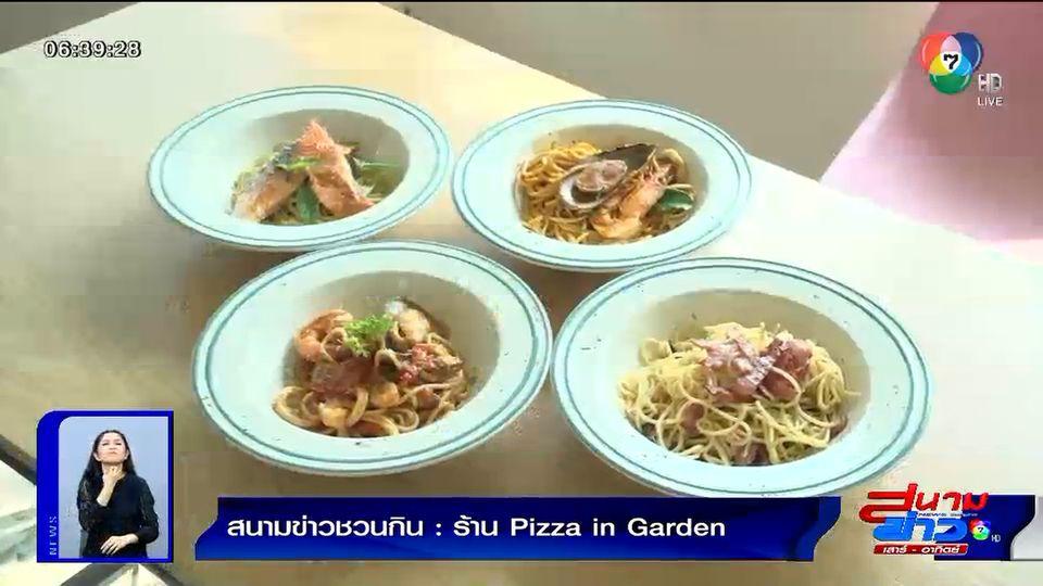 สนามข่าวชวนกิน : ร้าน Pizza in Garden