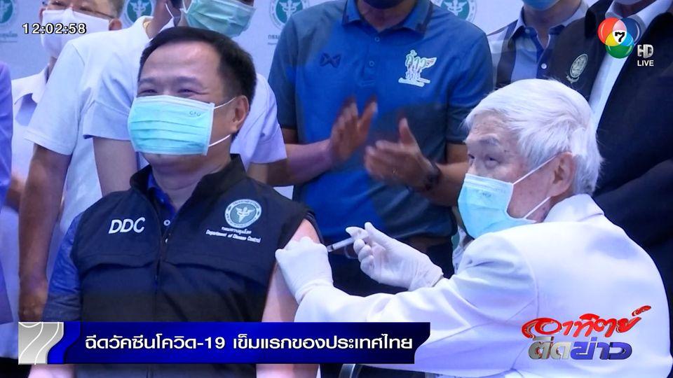 อนุทิน ประเดิมคนแรกฉีดวัคซีนโควิด-19 เข็มแรกของประเทศไทย