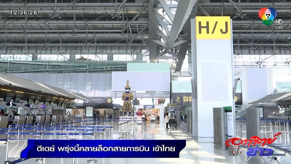 ดีเดย์ พรุ่งนี้คลายล็อกสายการบินเข้าไทย