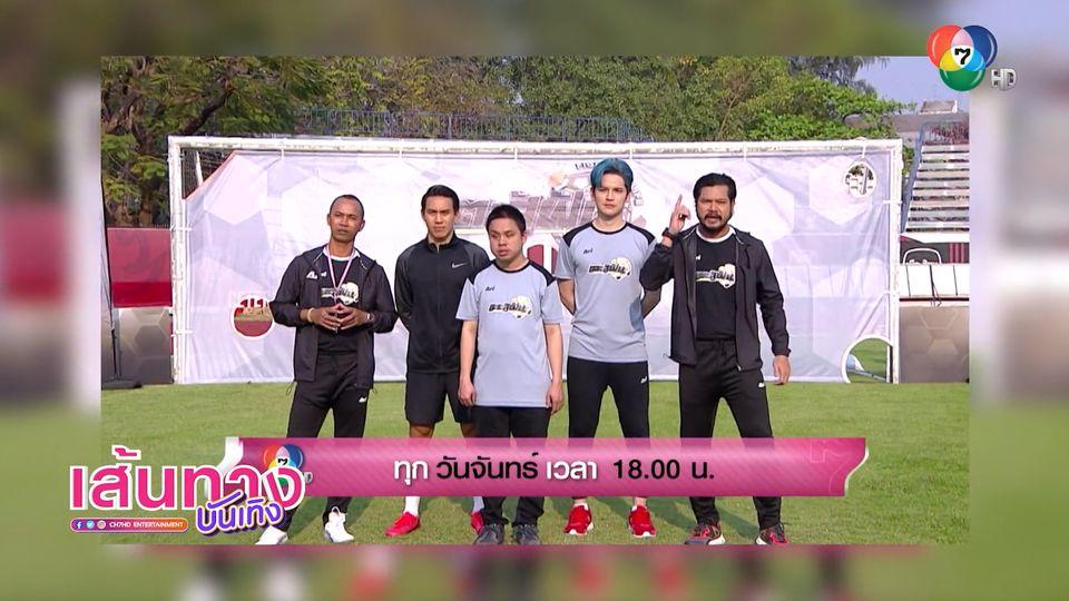 นักฟุตบอลฮีโรไทย ผนึกกำลังกับคนบันเทิง ช่วยกันฟาดแข้งทำภารกิจ ในรายการ เตะสู้ฝัน